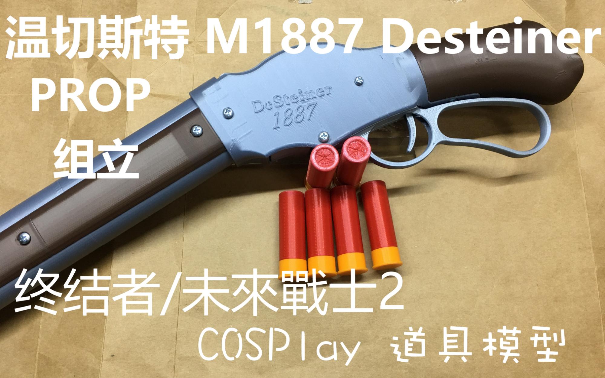 PROP 温彻斯特 M1887 【A莎3D 打印COSPlay道具模型】