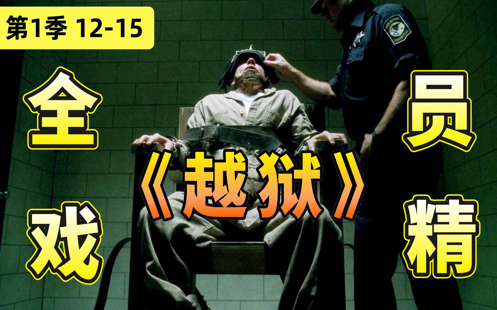 【阿斗】越狱小队首战,全程紧张到窒息!美剧《越狱》第一季12-15集全解读