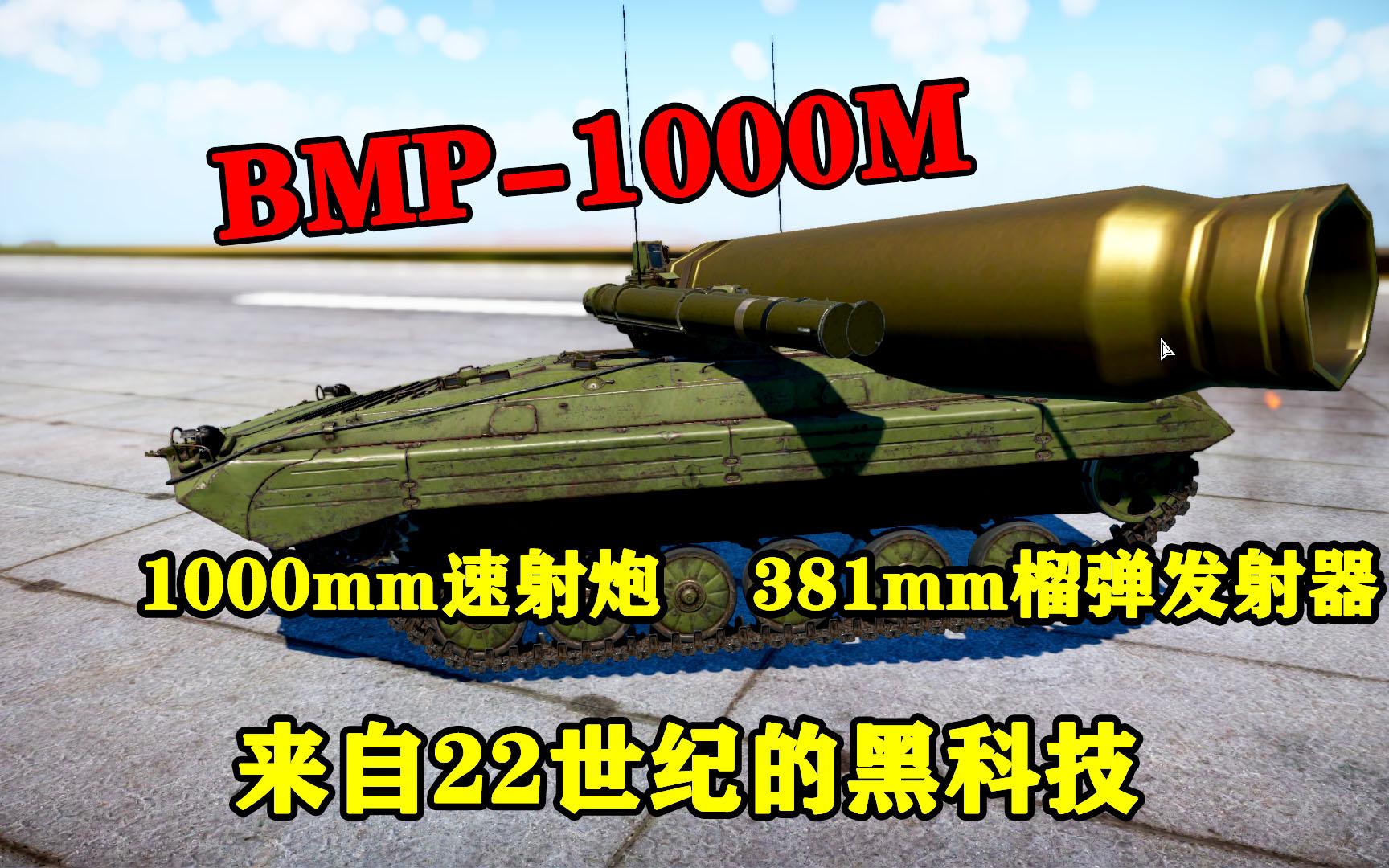 【战争雷霆】即将实装的最强BMP 1000毫米速射炮?来自22世纪的神秘力量-BMP-1000M评测