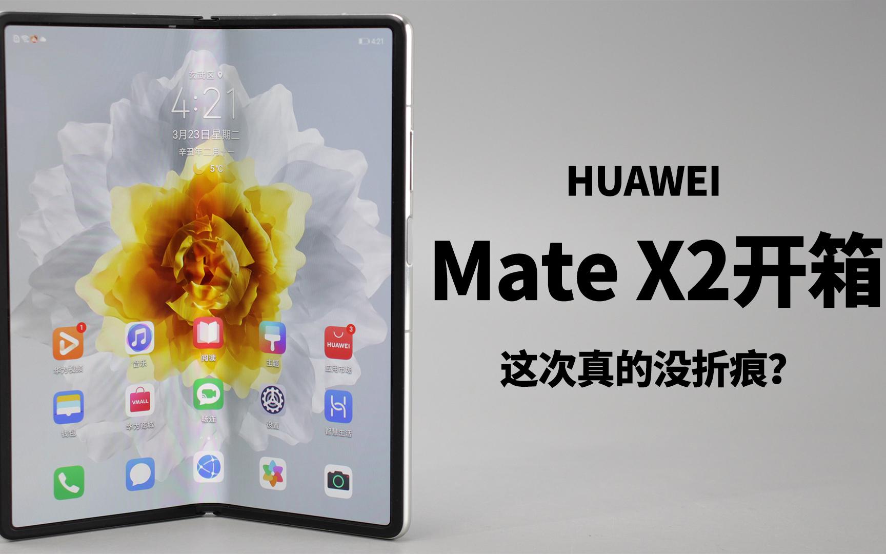 开箱华为折叠屏MATE X2,这次真的没折痕了?【涛哥测评】