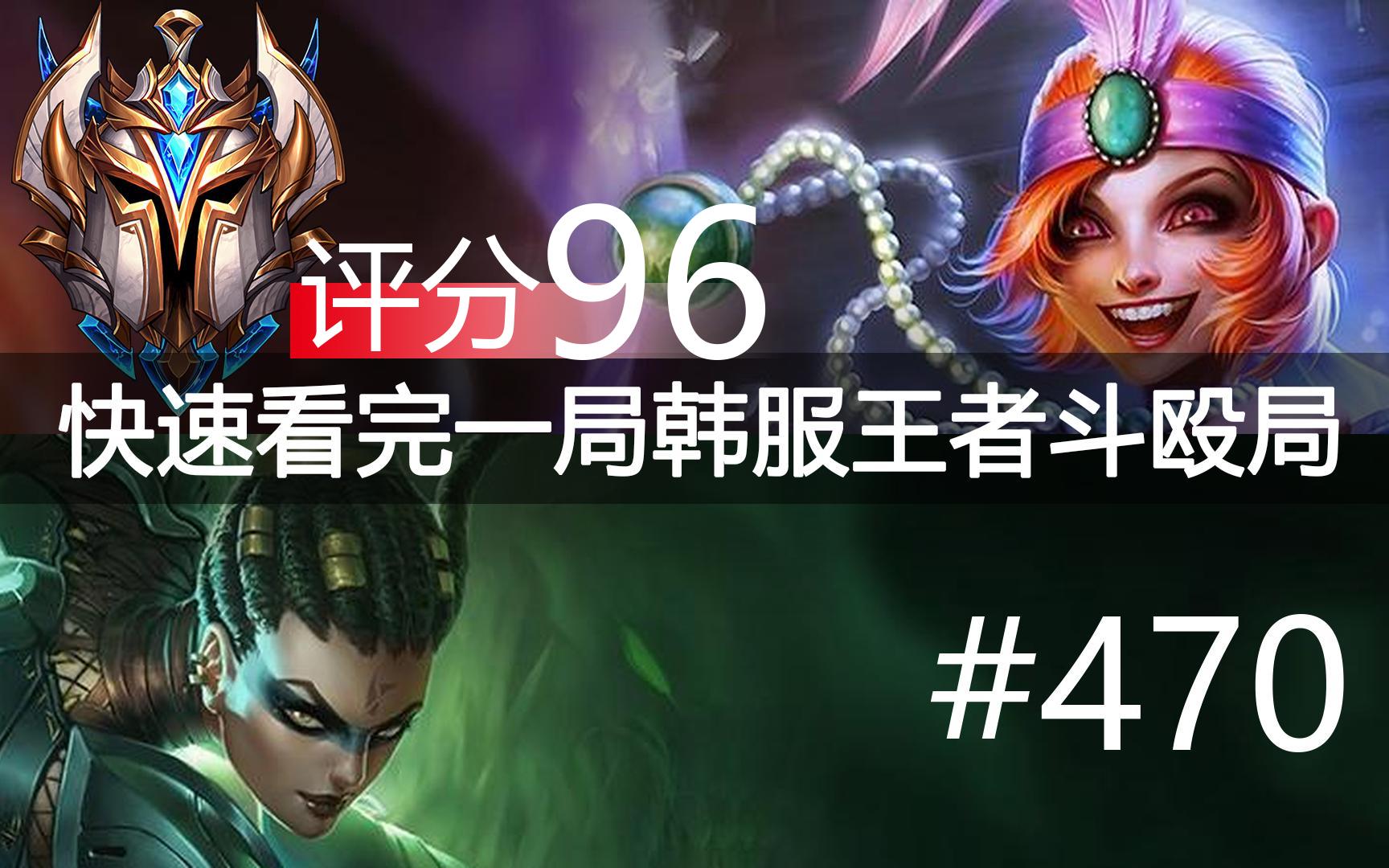 快速看完一局韩服王者斗殴局#470 Zhuo,Chovy,frigid,Uniboy,Gumayus