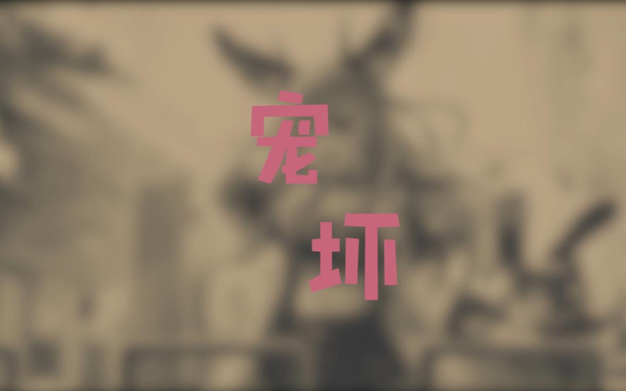 【祝弥祢兔生日快乐】宠坏