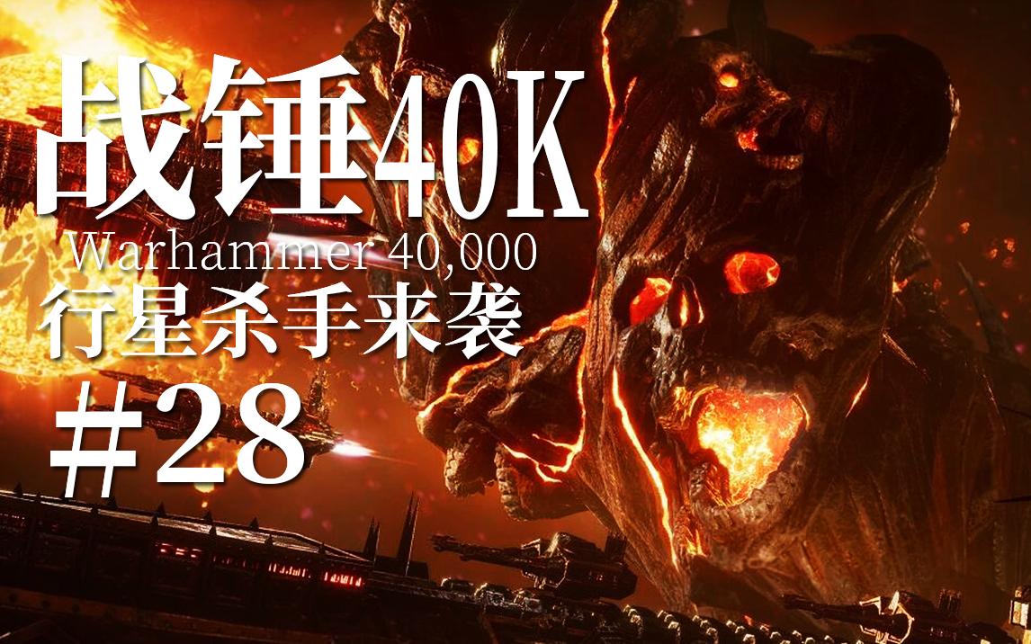 """【达奇】一发就能毁灭一颗星球的""""行星杀手""""《战锤40K》哥特战争"""