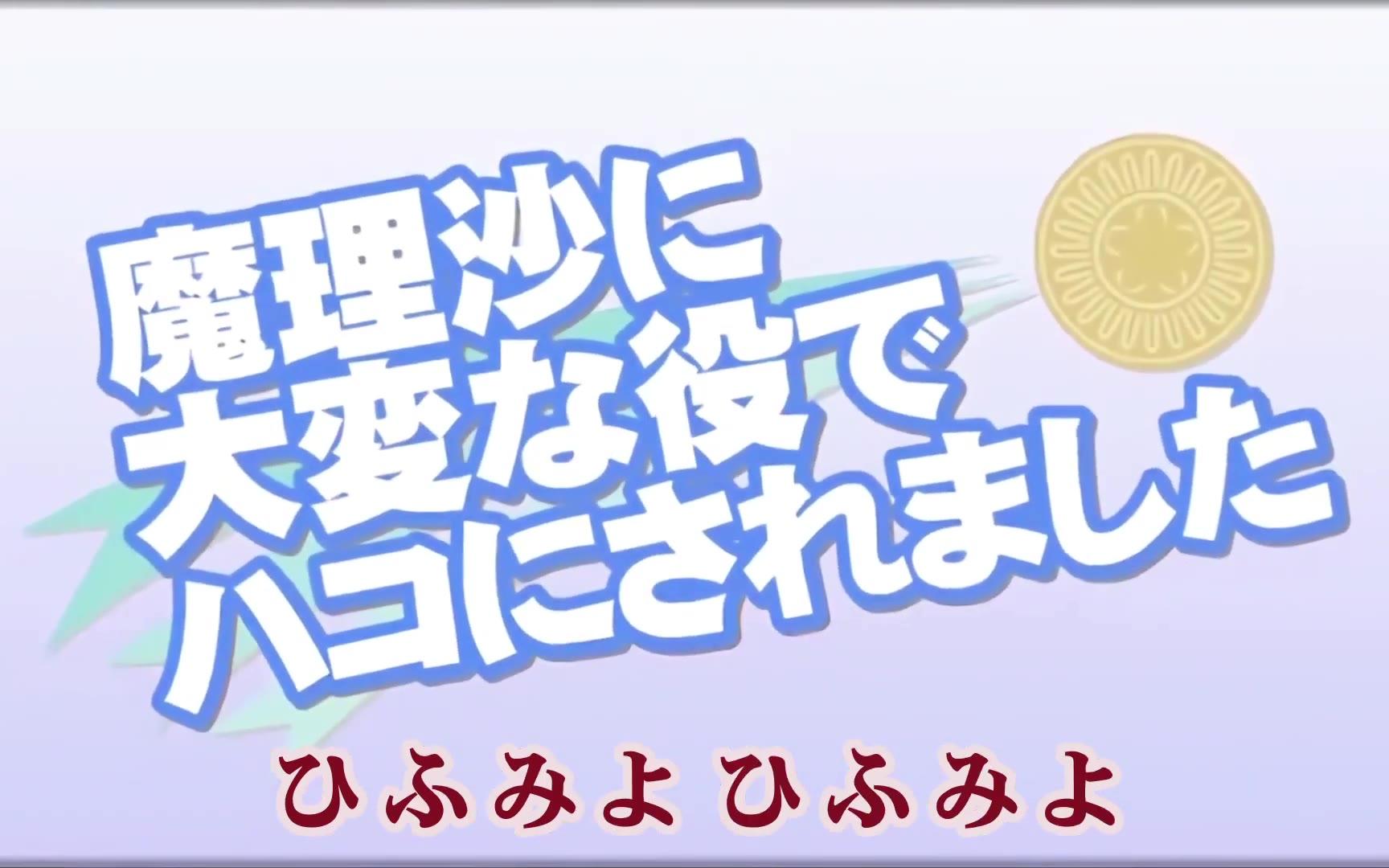 【转载】【東方Vocalカラオケ】魔理沙に大変な役でハコにされました【IOSYS】