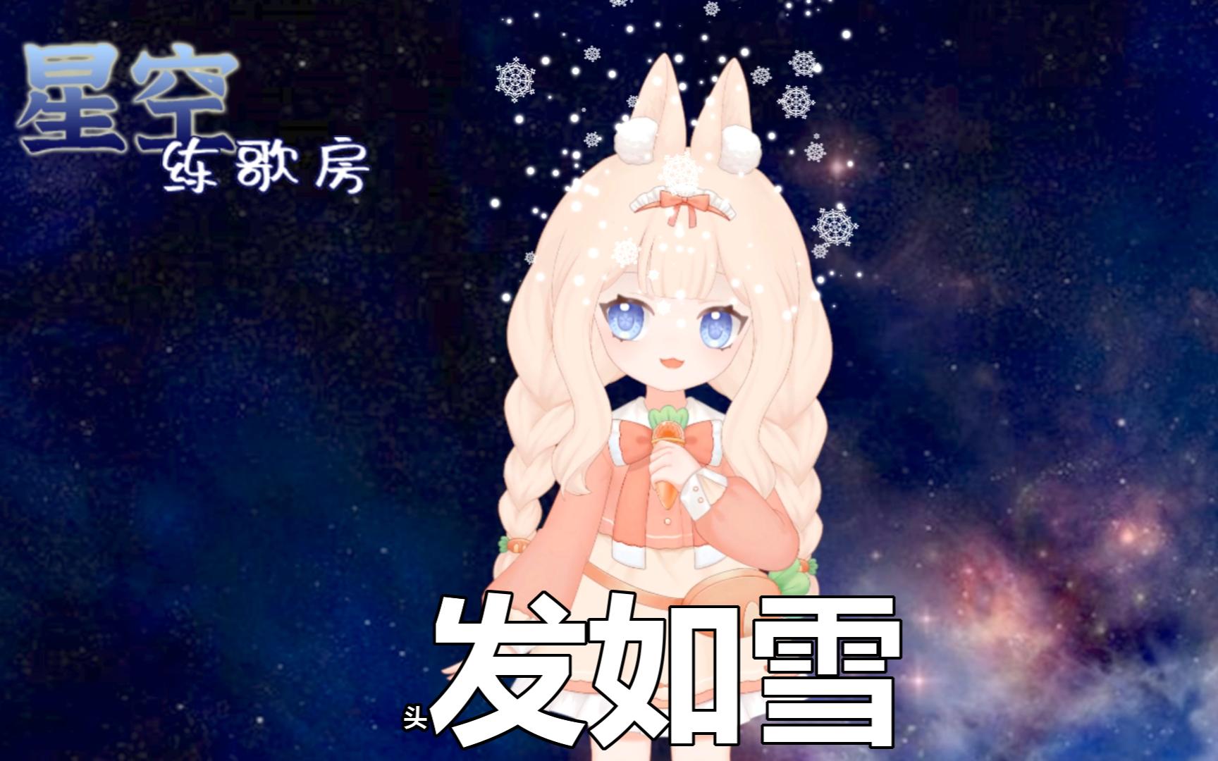 【星空练歌房】第三期:头发像雪是什么鬼啊~