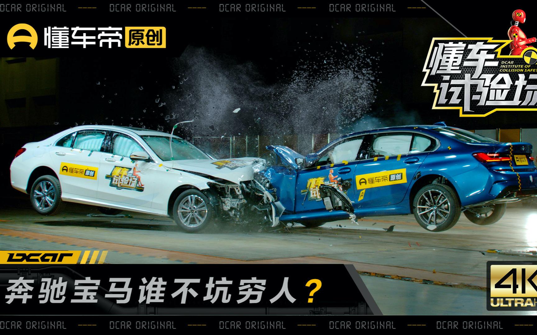 奔驰宝马高速对撞,德系安全巅峰战,超高速追尾有辆车露馅了