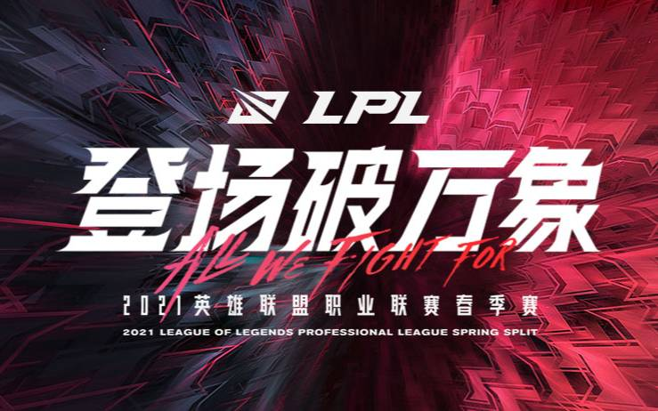速看2021 LPL春季赛季后赛 IG vs RA W1D1