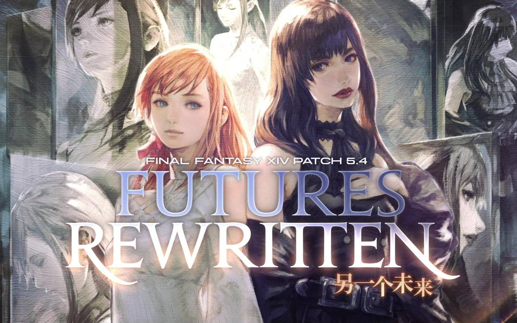 5.4版本 「另一个未来 」4月6日来袭!