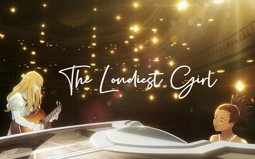 【栗七浔 x 以诺】The Loneliest Girl [卡罗尔和星期二插曲]