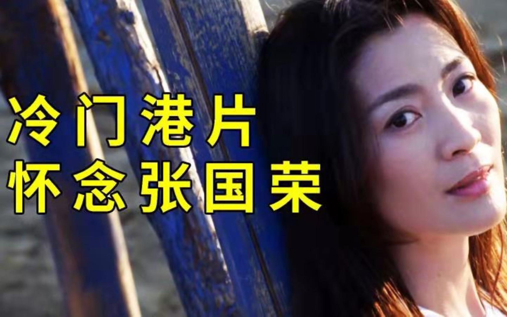 卧底警察遭组织出卖,一代日剧女王,情陷哥哥张国荣。
