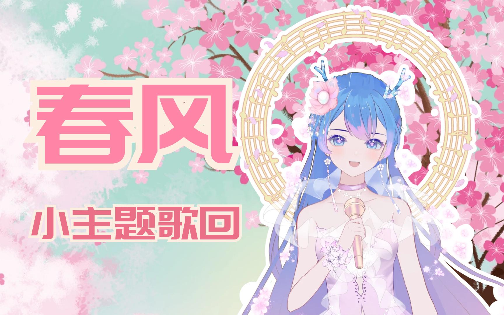 春风-小主题歌回 2021-03-31