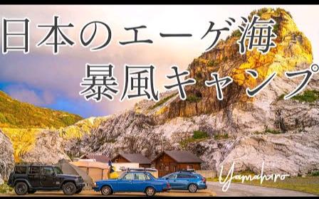 【日本露营】白崎海洋公园露营地,在日本爱琴海露营时曾是一场风暴