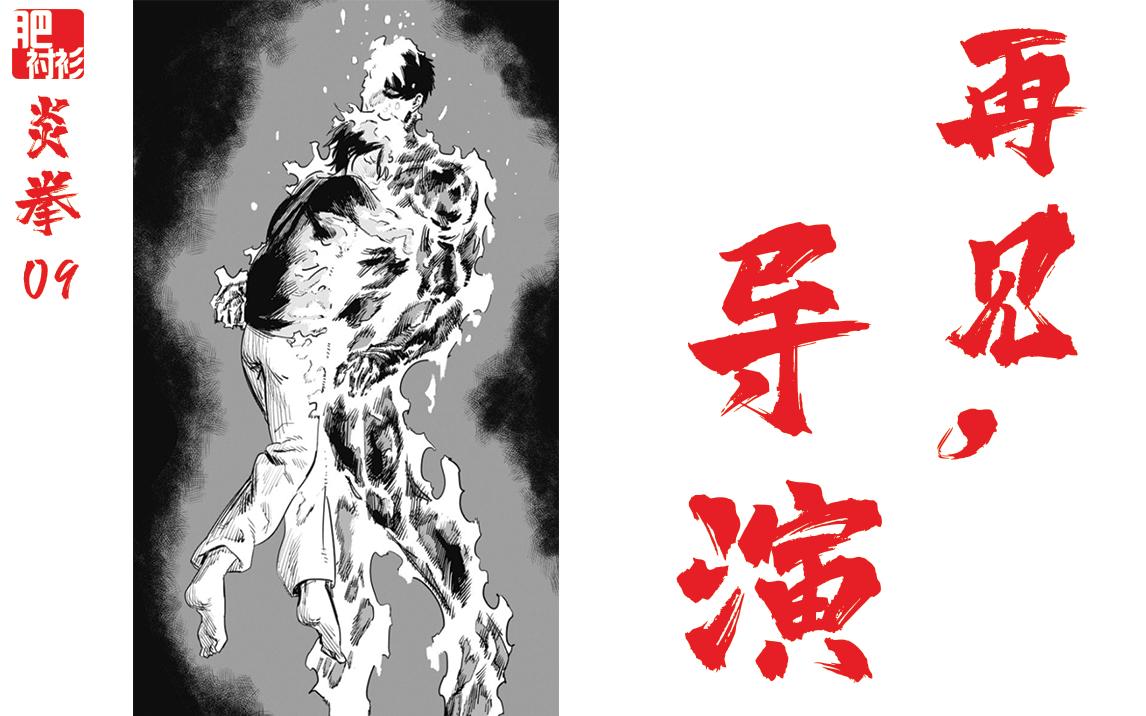 【肥】炎拳09,再见导演。粉碎正义的情感。