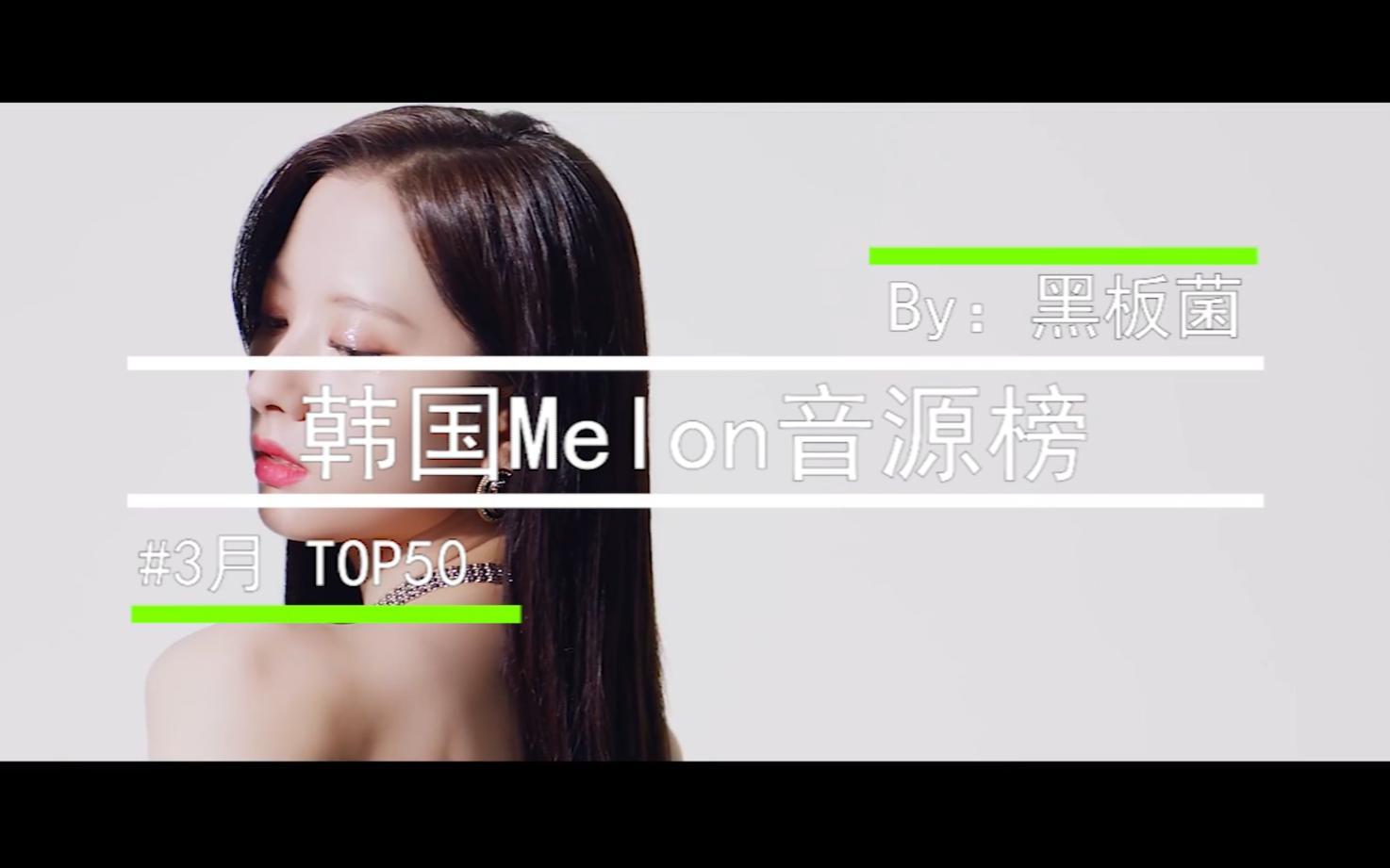 【本月最好听】2021年韩国Melon音源排行榜3月榜:勇女登顶月榜!