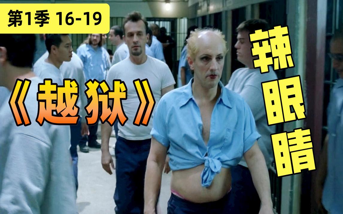 【阿斗】监狱个个都是人才诚不欺我!各种骚操作意想不到,美剧《越狱》第一季16-19集全解读