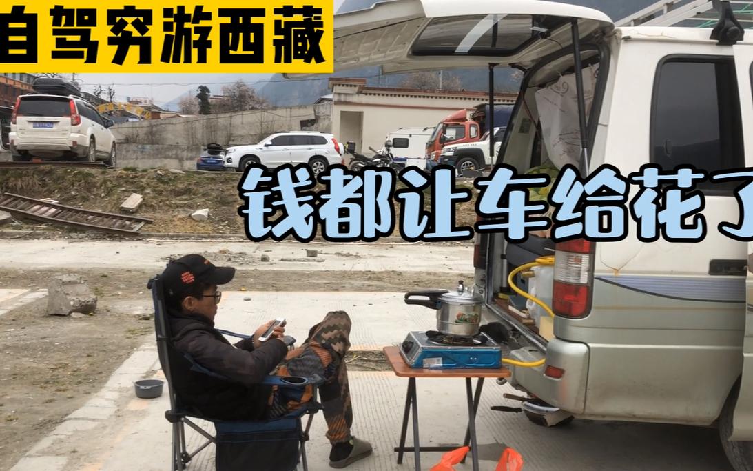 自驾穷游西藏一年,5000公里油钱两千多,第一个月花费太多啦