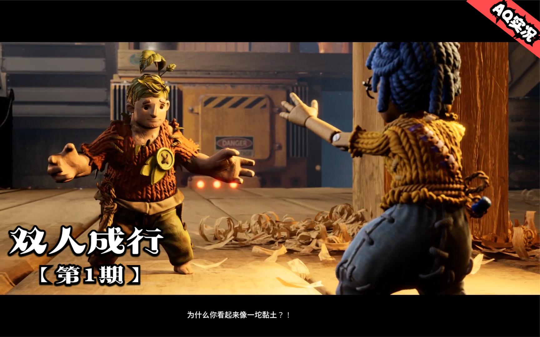 【AQ实况】与小团子一起的双人成行-01
