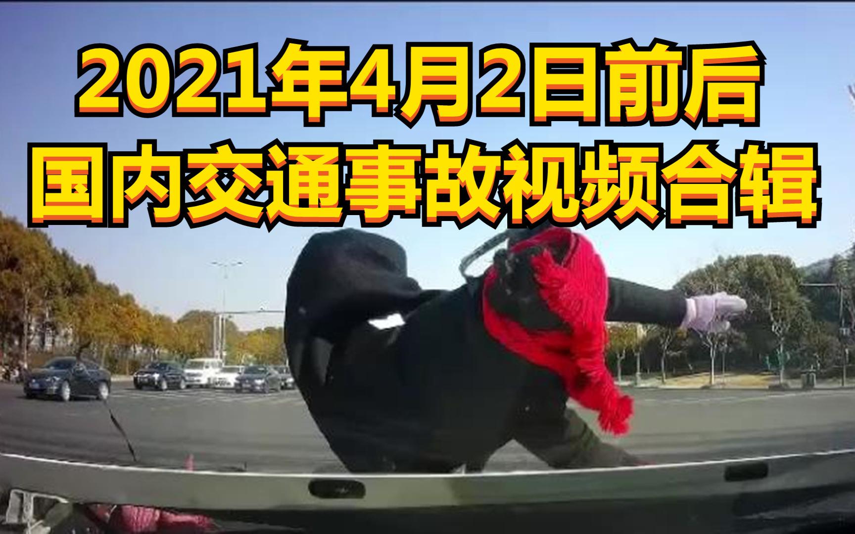 2021年4月2日前后国内交通事故视频合辑