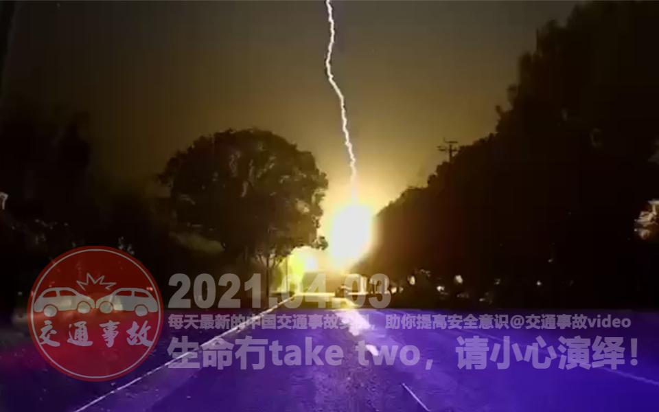 中国交通事故20210403:每天最新的车祸实例,助你提高安全意识