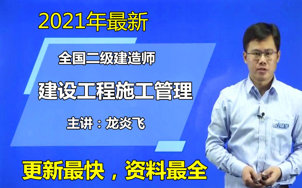 2021年二建管理龙炎飞-精讲班(【讲义完整版】全集更新)