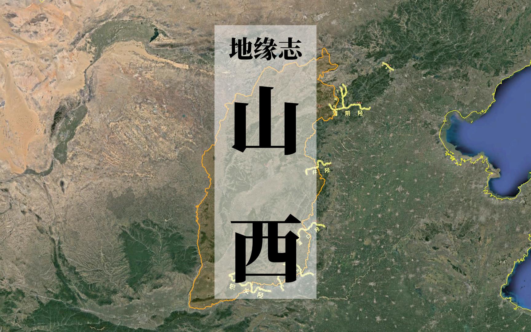 华夷屏障,北方咽喉?山西竟如此重要(上) 看中国06【地缘志】