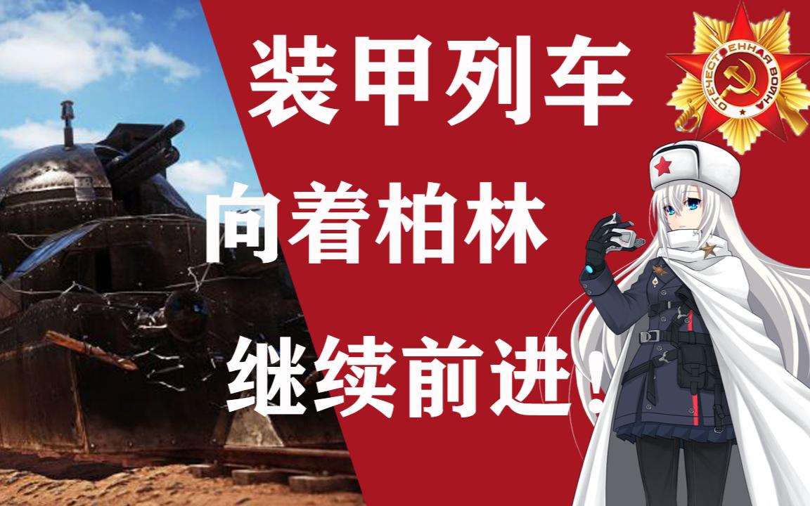 """陆地巡洋舰!""""苏联装甲列车,一路向柏林前进!【我的苏联39】"""