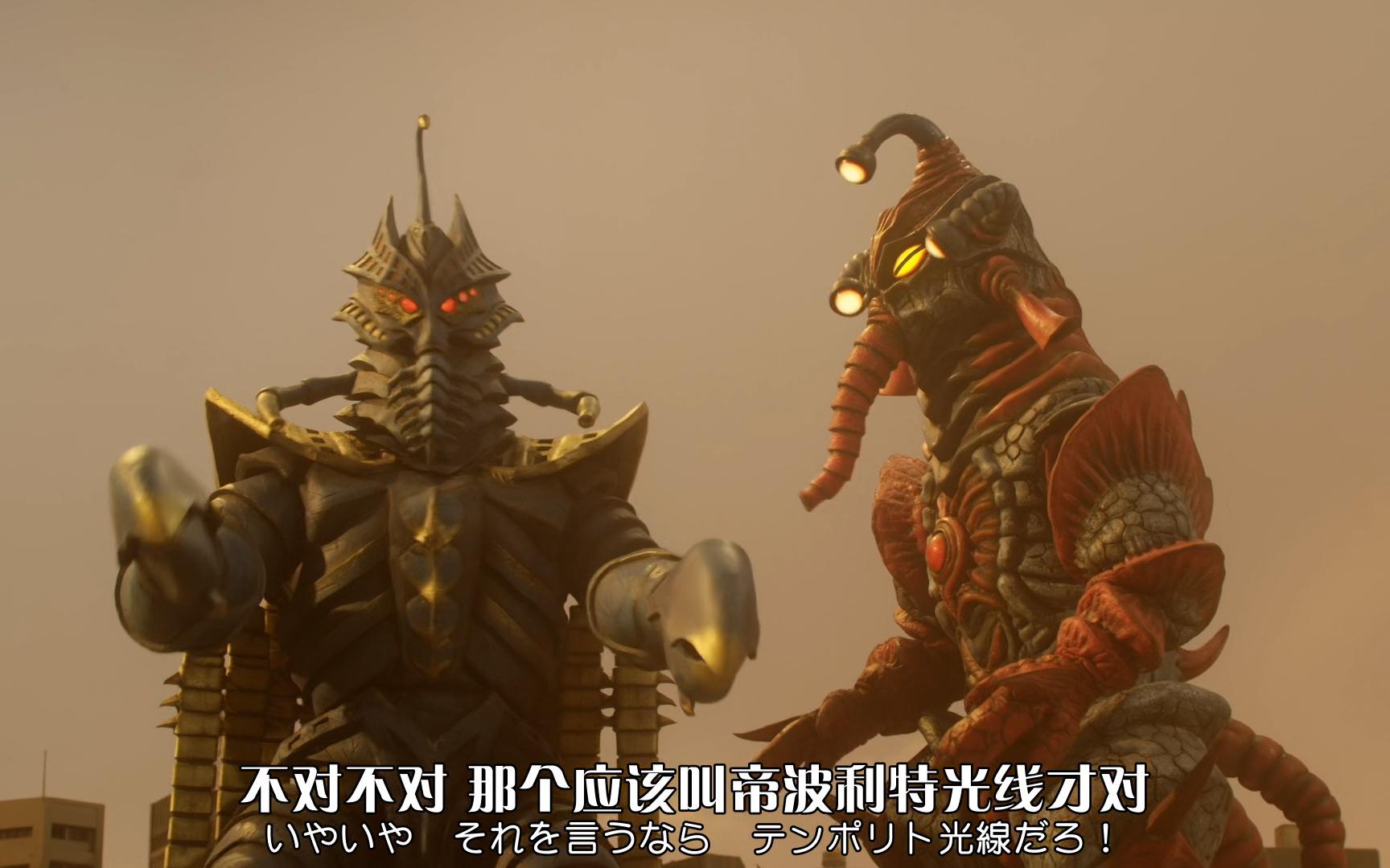 【怪兽退化史】曾经狂虐泰罗的强大敌人如今混成这样/极恶宇宙人帝国星人的全登场