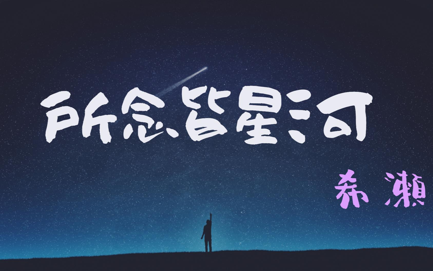 【希濑】所念皆星河