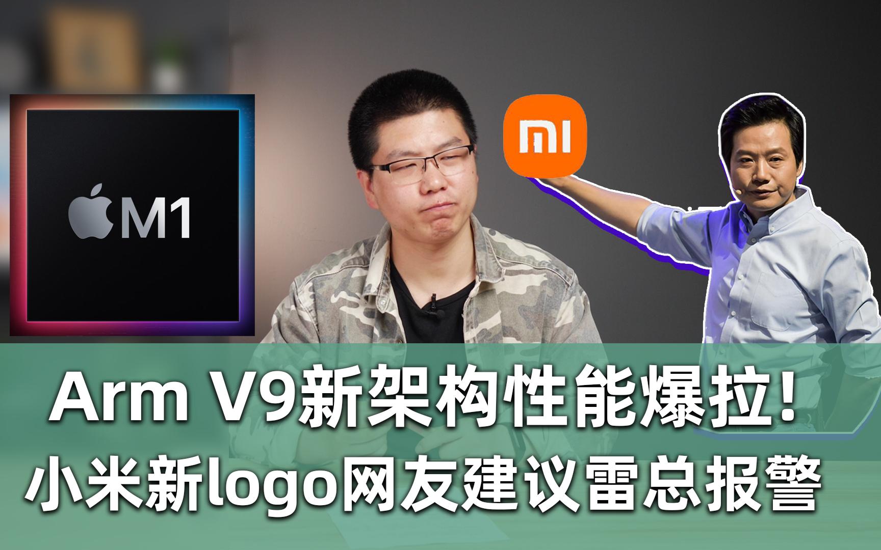 【E周报】55:Arm V9新架构性能爆拉!小米新logo网友建议雷总报警