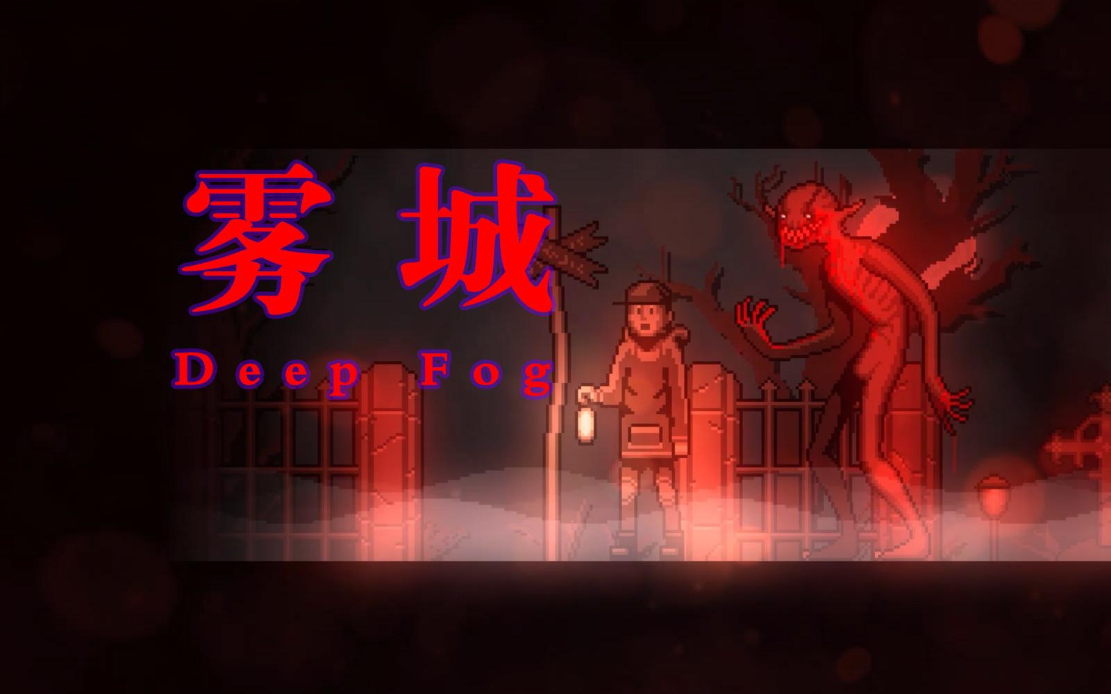 《雾城》(Deep Fog) 克苏鲁风格恐怖游戏