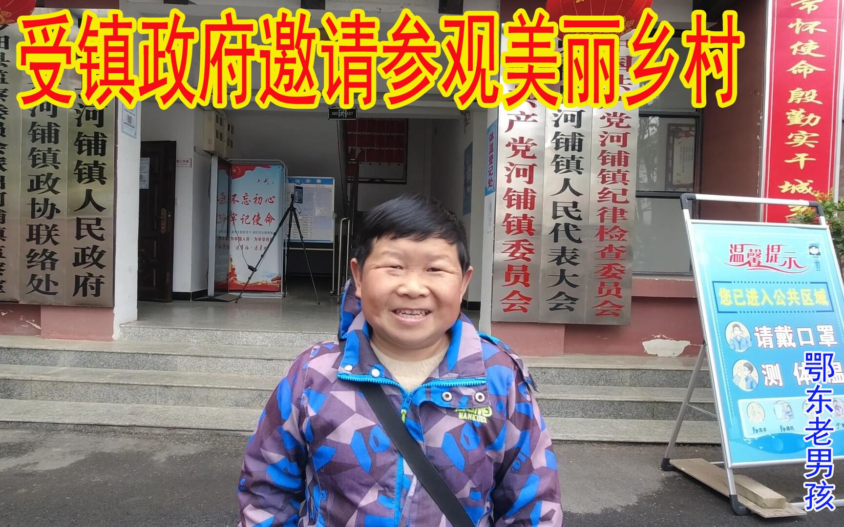 老男孩受河铺镇书记邀请,跟教授企业家一起座谈,参观美丽乡村