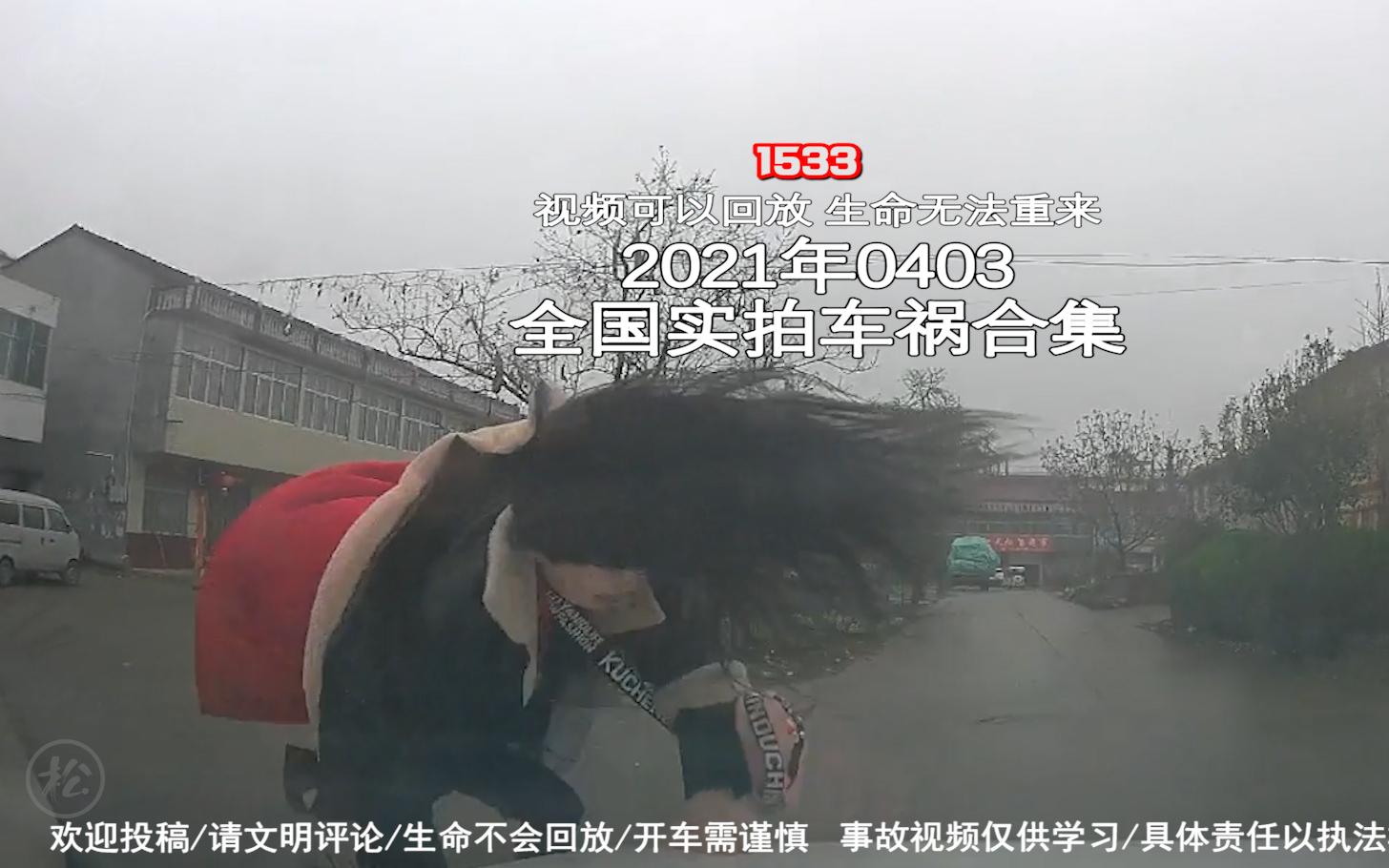 1533期:男子酒后不戴头盔驾驶摩托车超速强闯关卡,17秒后车毁人亡【20210403全国车祸合集】