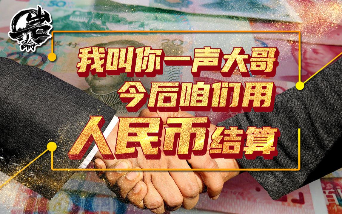 """中国无法回避的两个话题:当""""大哥""""、促亚元【岩论】【213期】"""