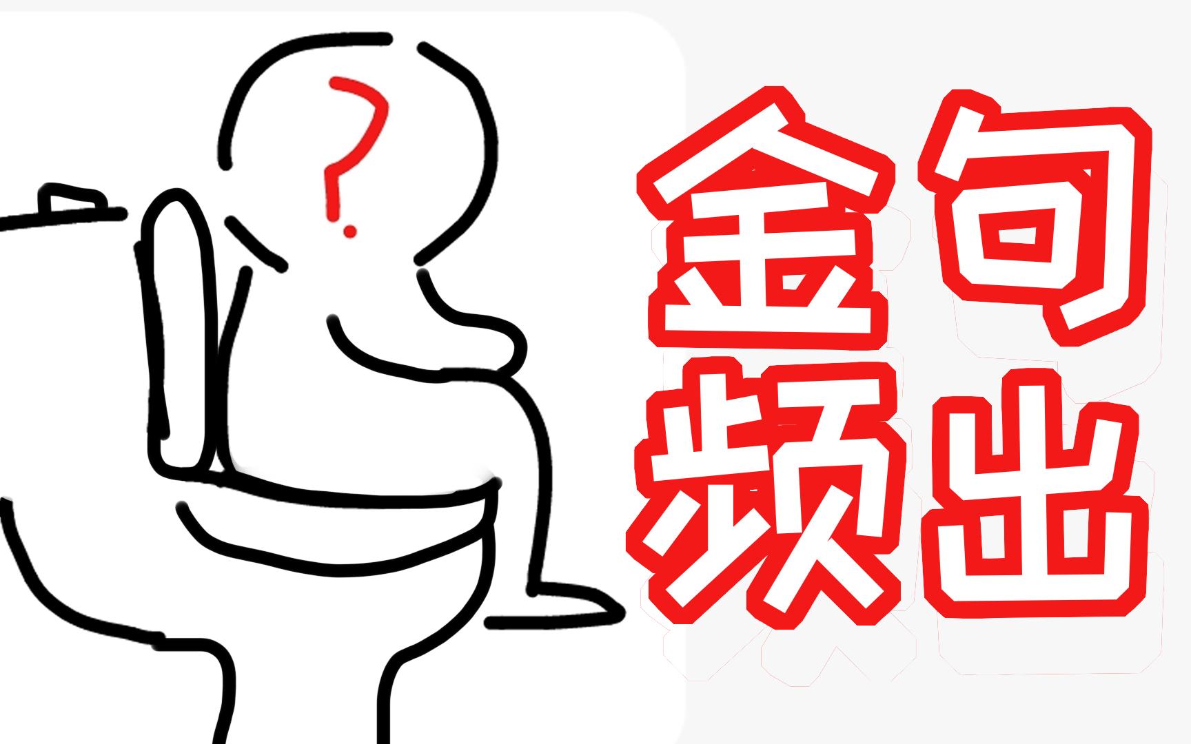 【#17】倒放挑战,输的人要上厕所?!