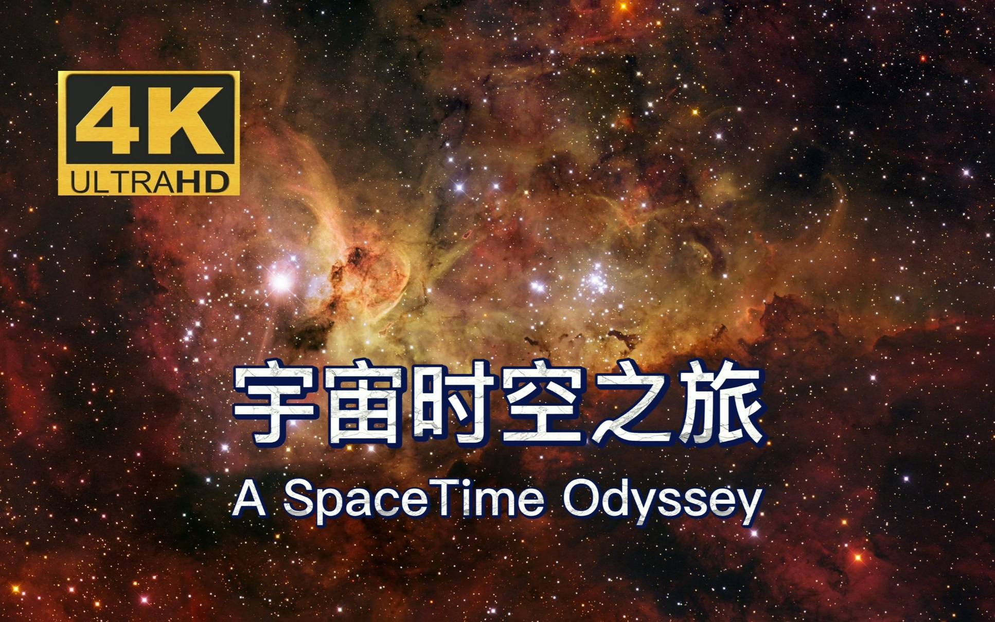 【4K 60帧】5分钟宇宙时空之旅