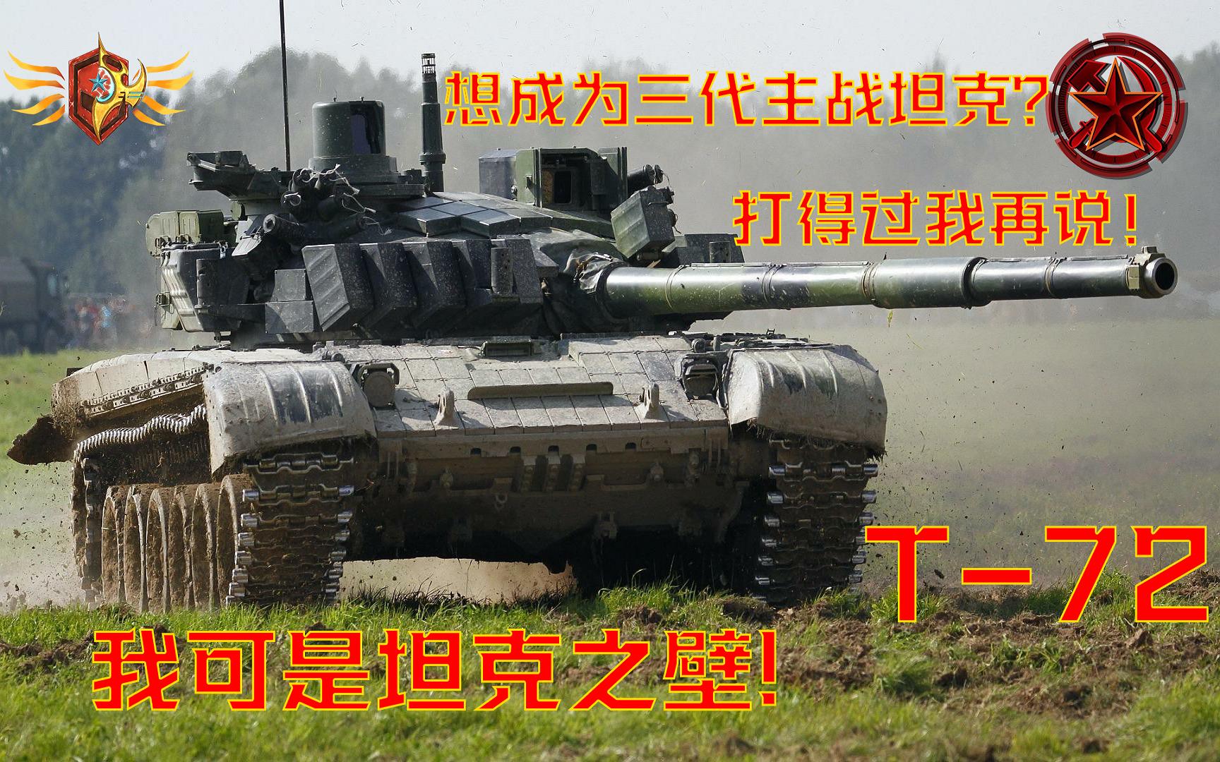 北约为我颤抖!三代坦克之壁 T-72「伊点军械」