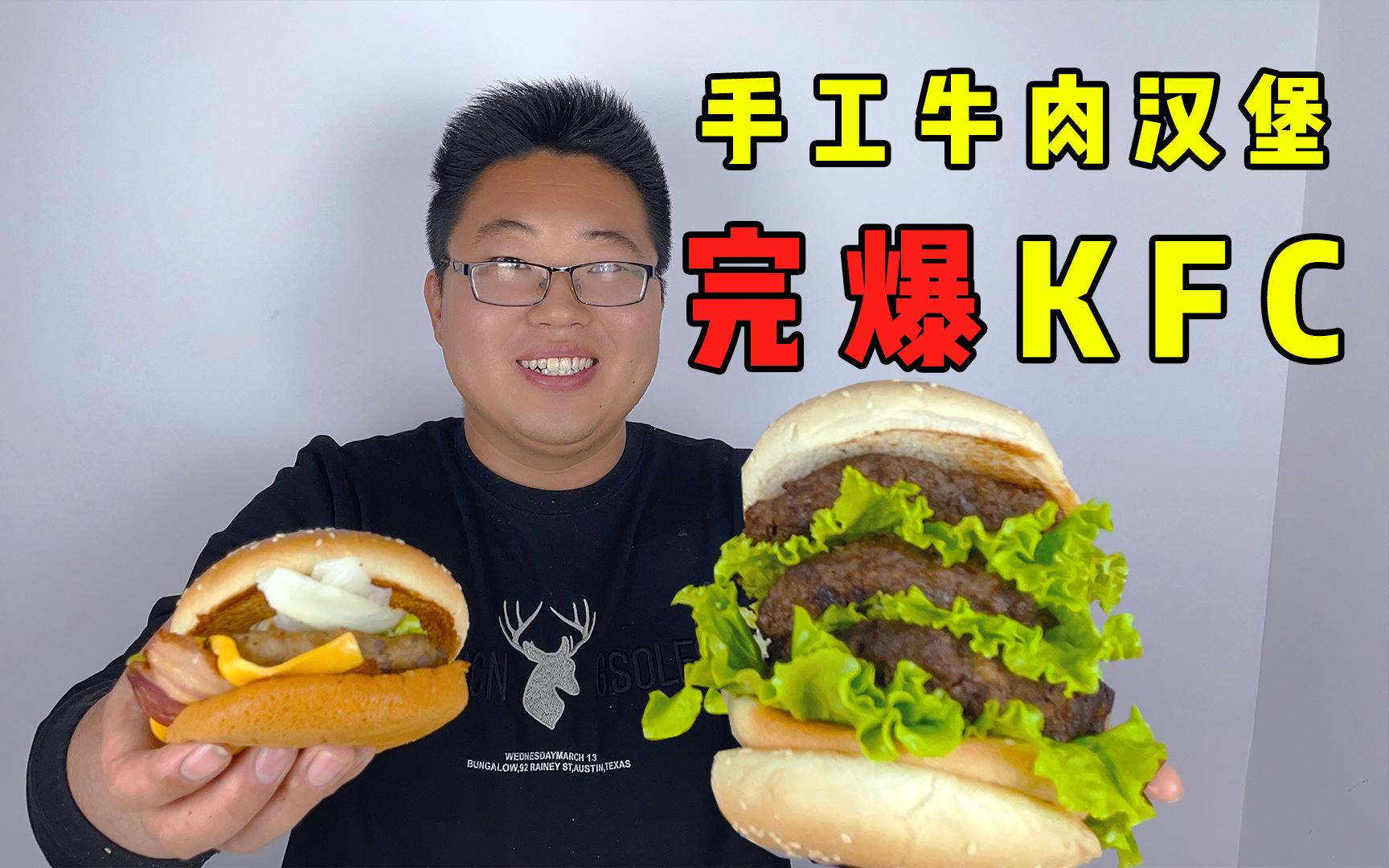 买肯德基牛肉汉堡,肉饼太薄,买2斤牛肉自制豪华汉堡,吃爽了!