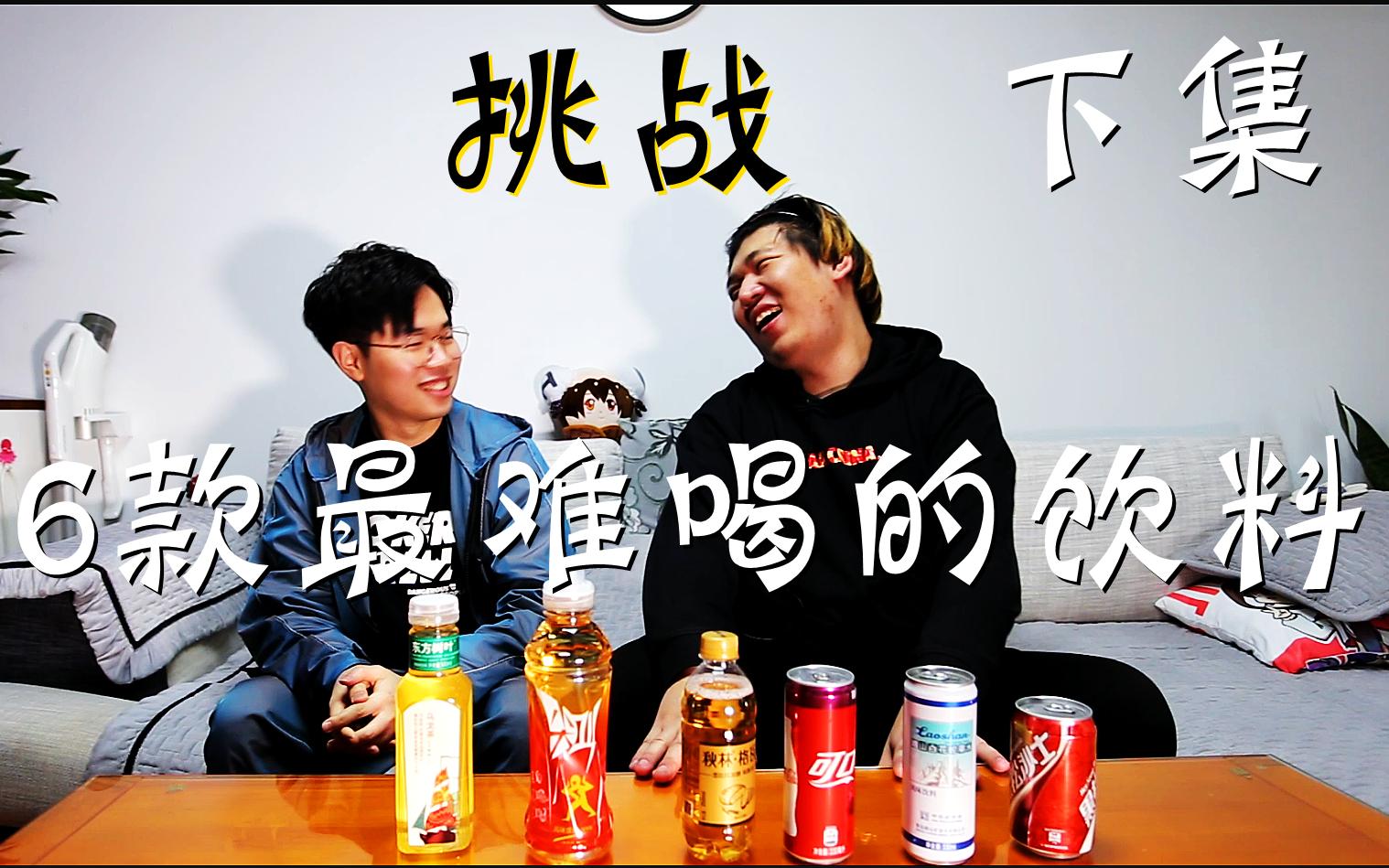 【独家】挑战6款最难喝的饮料(下集)