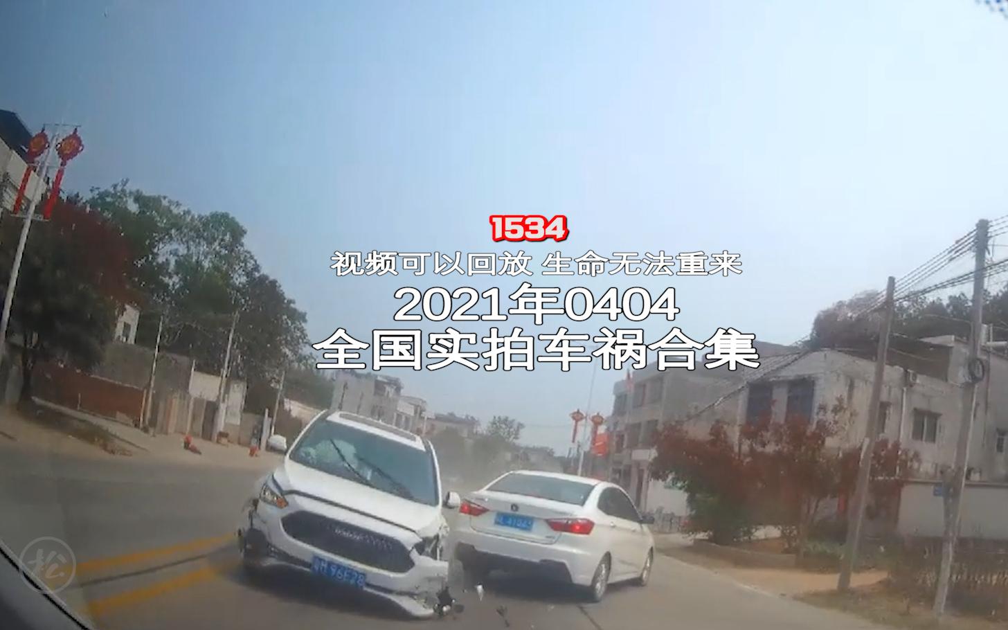 1534期:清明节到了,给各位列祖列宗烧辆真的车【20210404全国车祸合集】