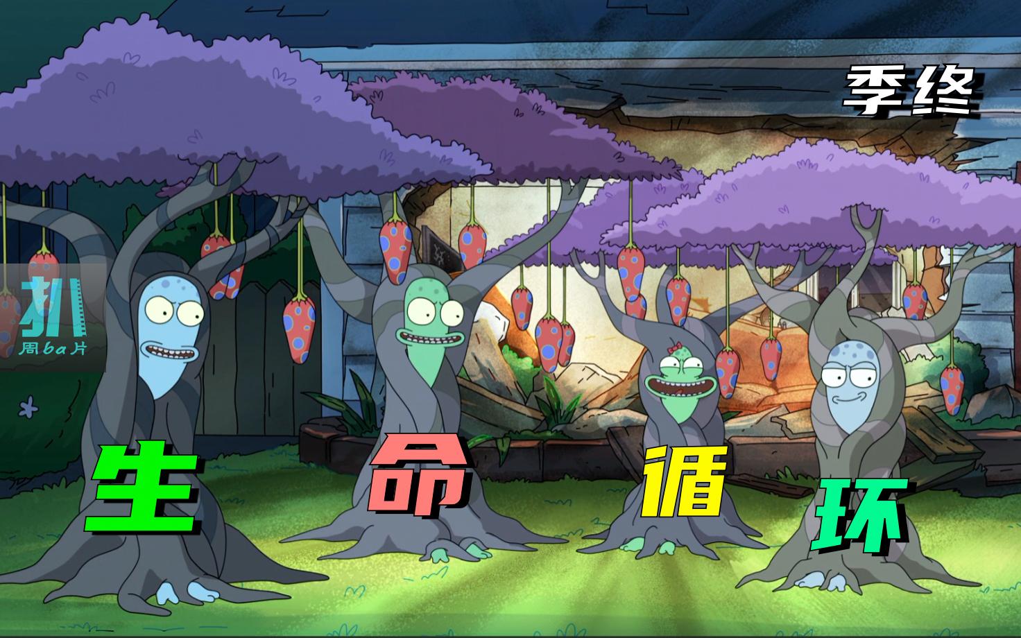 季终:外星人全部死掉,又长成大树,离Pupa同化地球又近一步!