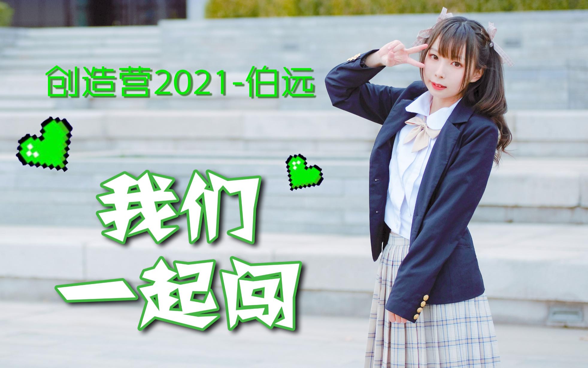 【祁喵】我们一起闯创造营2021伯远&张星特 冲冲冲!!!