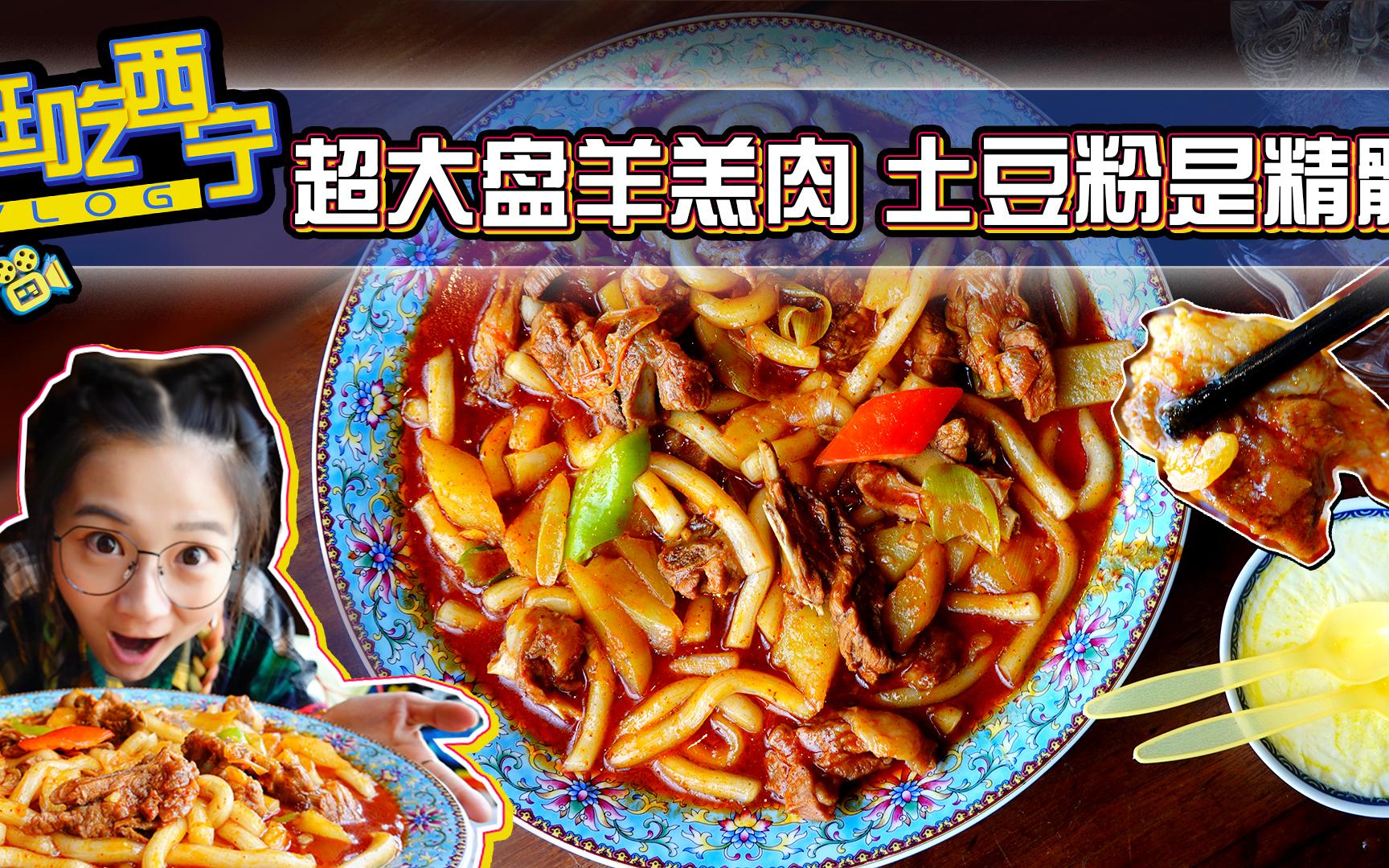 【逛吃西宁】满满土豆粉的羔羊肉,连汤都不舍得放过~面片、搅团也好吃!