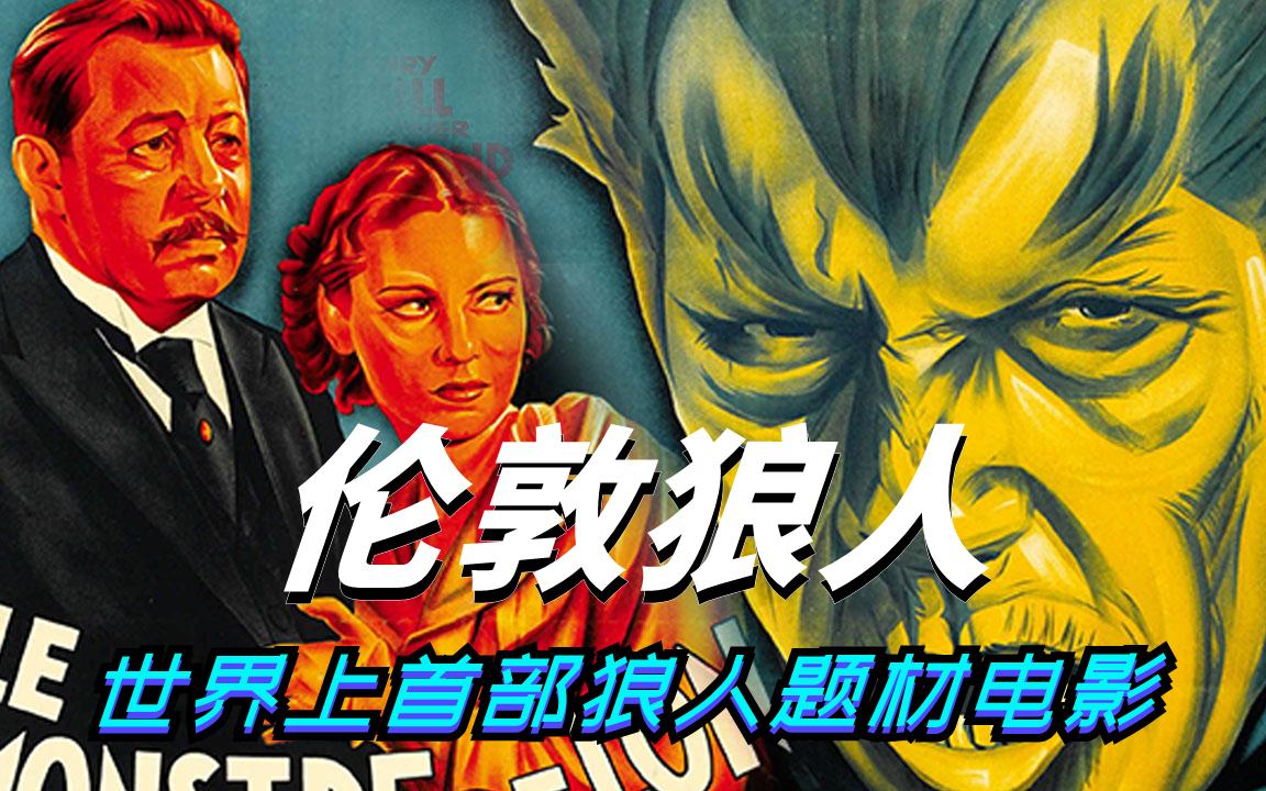 【奥雷】世界上第一部狼人题材电影竟与中国有关!?《伦敦狼人》速看