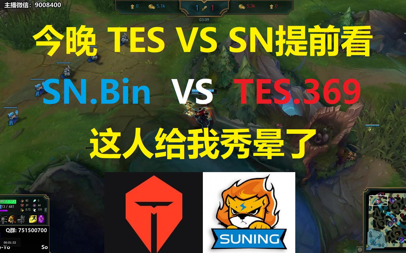 SN.Bin VS TES.369,今晚比赛TES VS SN提前看,这人给我秀晕了!
