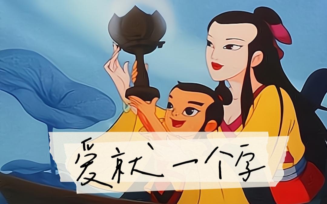 【小子贼疯】爱就一个字 —— 国漫最强OST!【宝莲灯】
