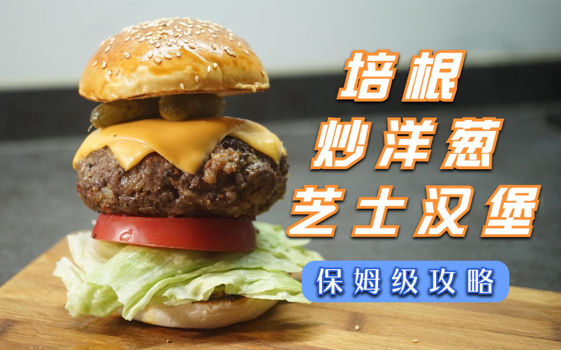 【4K】脆培根炒洋葱芝士汉堡
