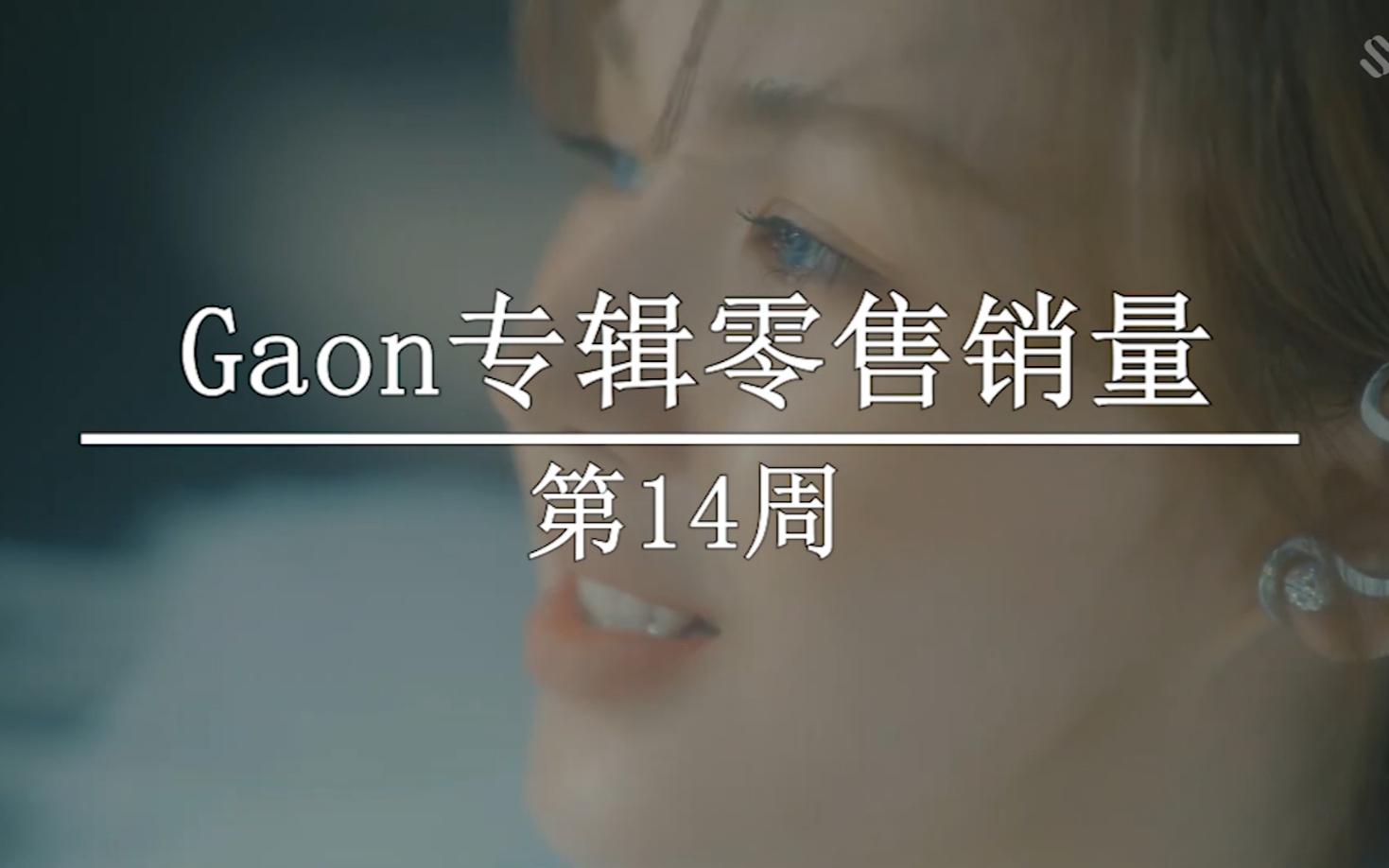 2021年韩国Gaon榜专辑零售销量周榜TOP20(第14周)