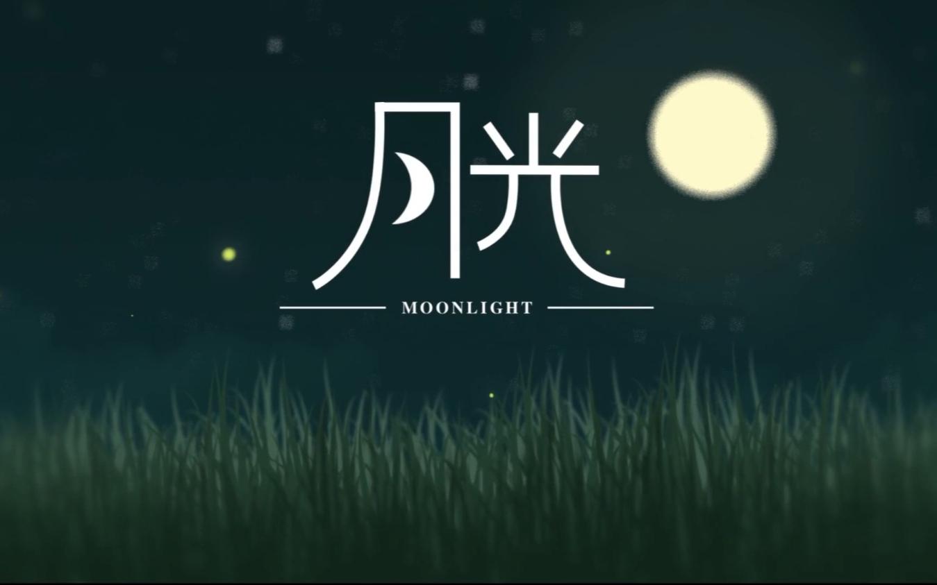 【陸Roku&MIIE】月光