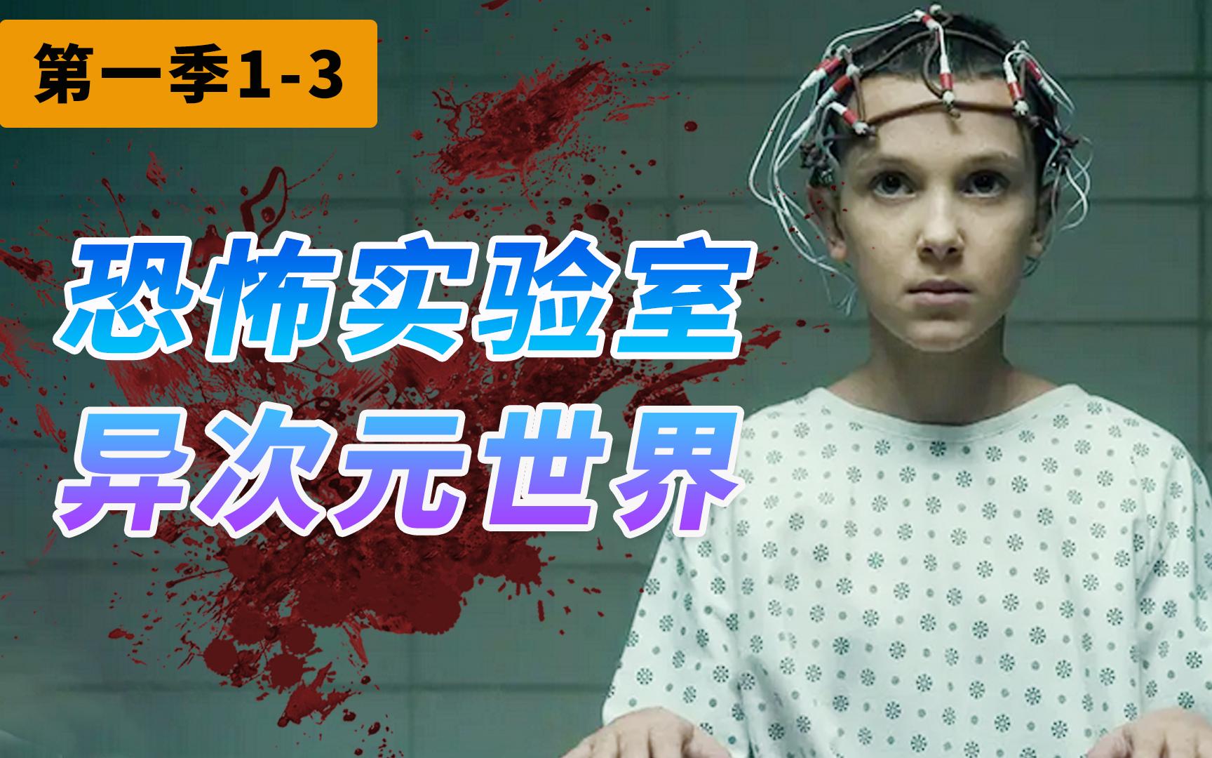 【阿斗】神秘实验室撕开异次元世界!Netflix 悬疑美剧《怪奇物语》第一季(1-3)