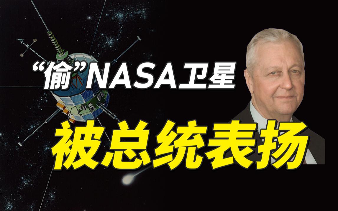 """这个人从NASA手里""""偷""""卫星,还被总统表扬!"""